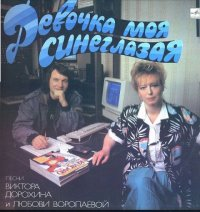 A Commodore Amiga 1000 computer on the album cover of Viktor Dorohin and Lubov Voropayeva - My Blue Eyed Girl.